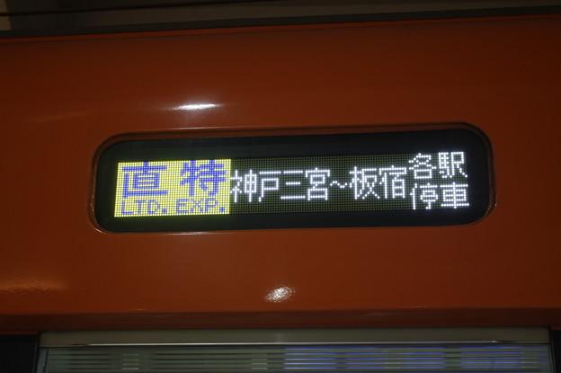 直通特急 神戸三宮~板宿 各駅停車