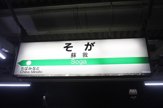 京葉線 蘇我駅 駅名標