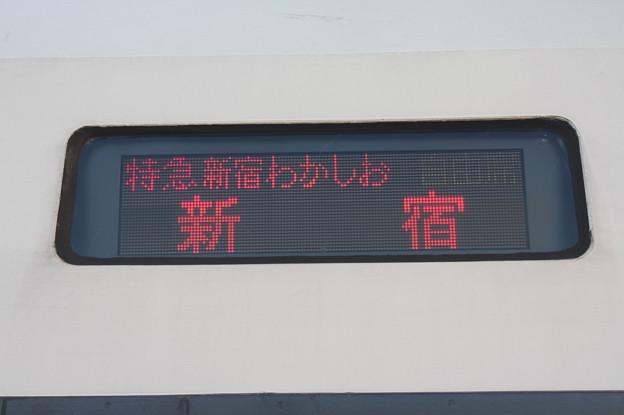 特急新宿わかしお 新宿 方向幕