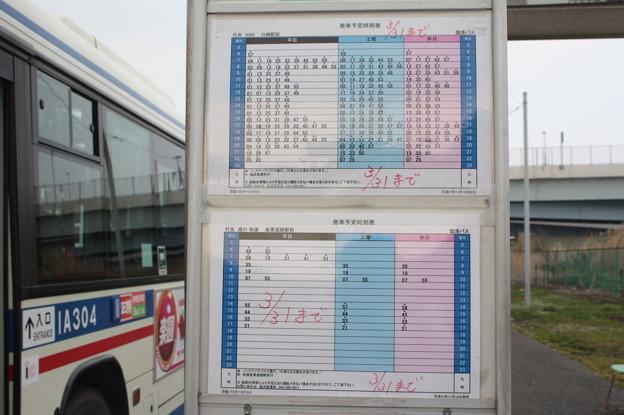 Photos: 浮島バスターミナル バス停