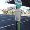 日東交通 鴨川自動車教習所前 バス停