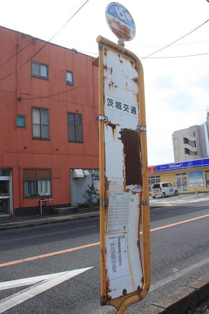 茨城交通 バス停 駅前十字路