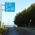 Photos: 01.大間崎への入口