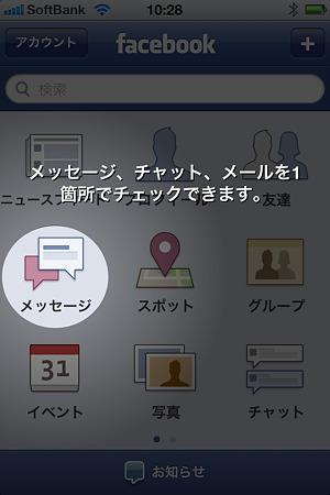 FacebookのiPhoneアプリがこんなことに