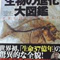Photos: 福岡伸一先生も推薦!『生物...