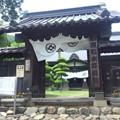 Photos: 小原宿本陣の門