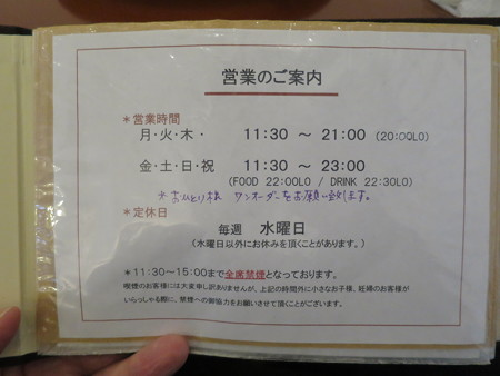 SOIN Cafe メニュー1
