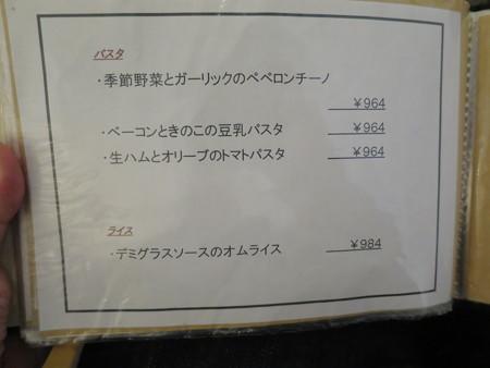 SOIN Cafe メニュー11
