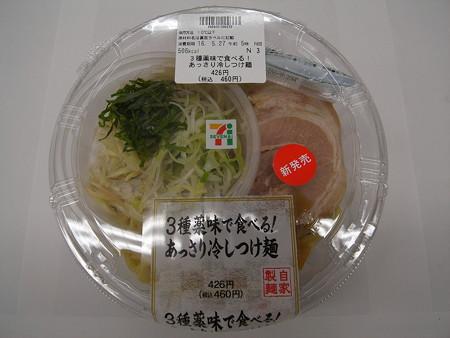 セブンイレブン 3種薬味で食べる!あっさり冷しつけ麺 パッケージ