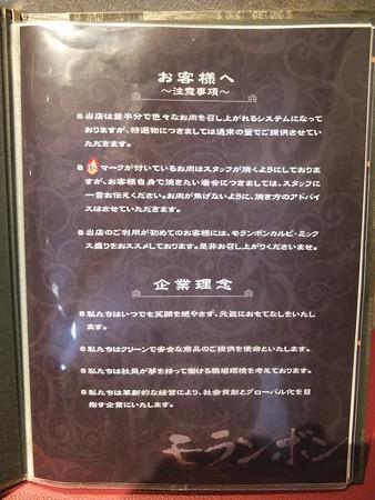 焼肉モランボン 市役所前店 メニュー1