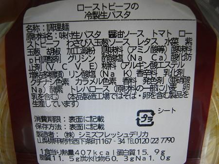 ローソン ローストビーフの冷製生パスタ(期間限定) 原料等