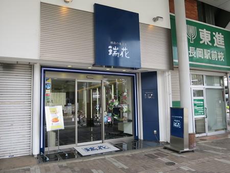 瑞花 長岡本店