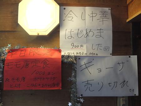 桃の木亭 店舗入口メニュー
