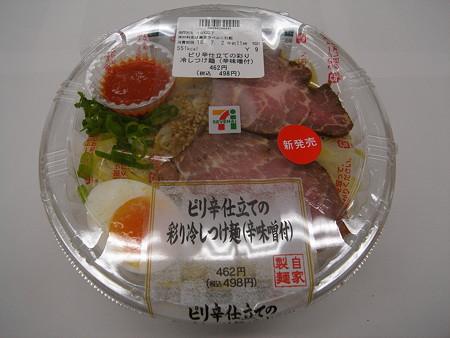 セブンイレブン ピリ辛仕立ての彩り冷しつけ麺(辛味噌付) パッケージ