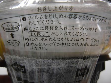 セブンイレブン ピリ辛仕立ての彩り冷しつけ麺(辛味噌付) お召し上がり方