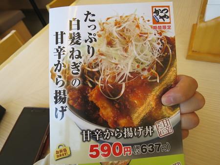 かつや上越店 甘辛から揚げ丼メニュー(期間限定)