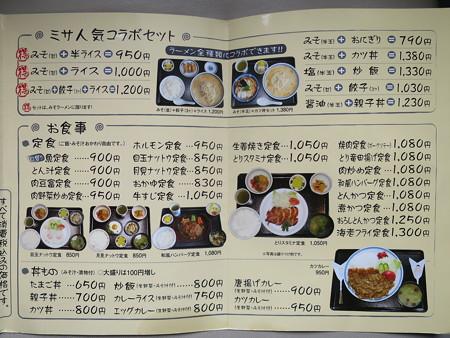 ごはん処食堂ミサ あらい道の駅店 メニュー2