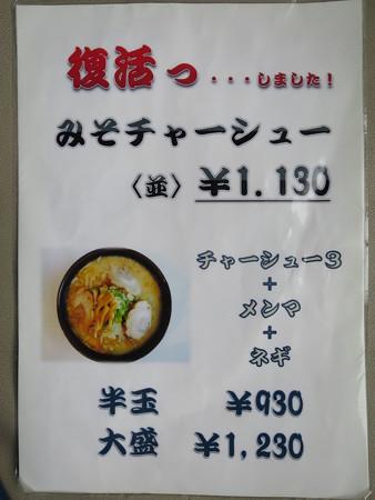 ごはん処食堂ミサ あらい道の駅店 復活メニュー1