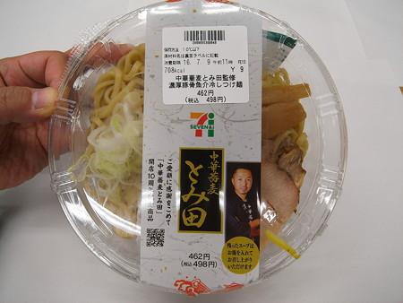 セブンイレブン 中華蕎麦とみ田監修 濃厚豚骨魚介冷しつけ麺 パッケージ