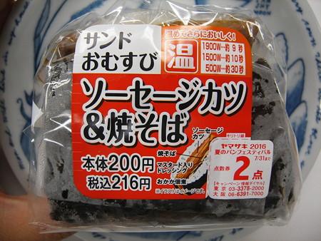 デイリーヤマザキ サンドおむすび ソーセージカツ&焼そば パッケージ
