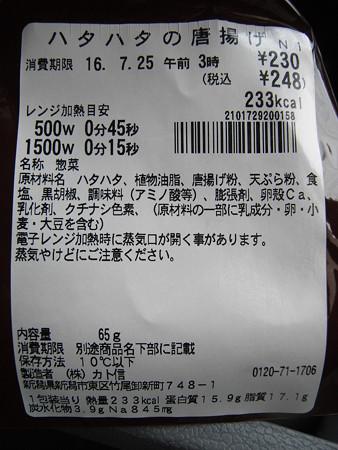 セブンイレブン ハタハタの唐揚げ 原料等