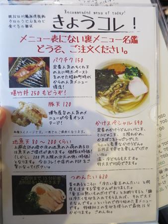 讃岐うどん房 鶴越 きょうコレ!裏メニュー名鑑
