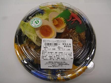 デイリーヤマザキ デイリーホット 厚切りチャーシューの煮玉子のせ丼 パッケージ