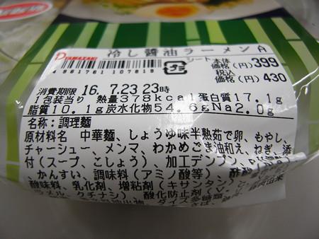 デイリーヤマザキ 佐野ラーメン 麺屋ようすけ監修 冷し醤油ラーメン 原料等
