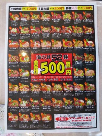大漁丼家 上越店 メニュー1