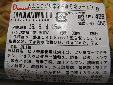 ヤマザキ とんこつピリ辛ねぎ味噌焼ラーメン 原料等