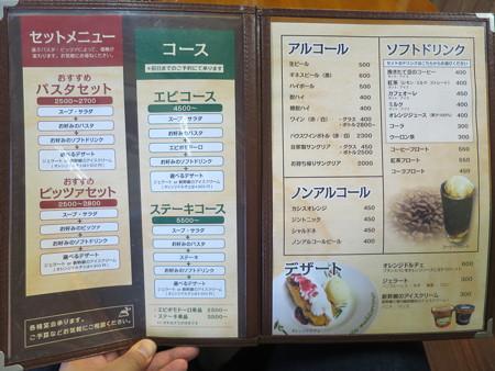 森のレストラン フォレスタ メニュー3