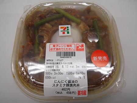 セブンイレブン にんにく醤油のスタミナ豚焼肉丼(2016年版) パッケージ