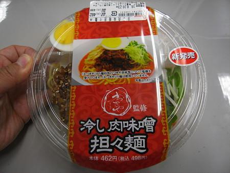 デイリーヤマザキ かつぎや監修 冷し肉味噌担々麺 パッケージ