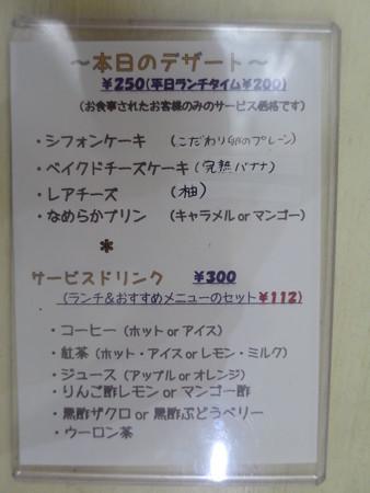 レストラン リトルバード 本日のデザートメニュー