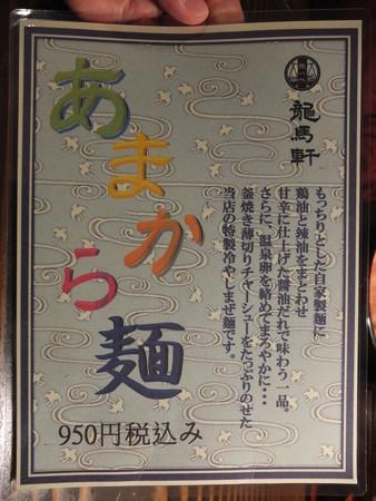 龍馬軒 あまから麺メニュー(期間限定)