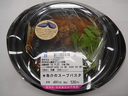 ローソン 魚介のスープパスタ パッケージ