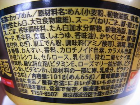 明星 中華三昧PREMIUM 黒胡麻担々麺 原料等