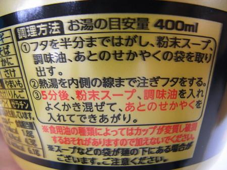 明星 中華三昧PREMIUM 黒胡麻担々麺 調理方法