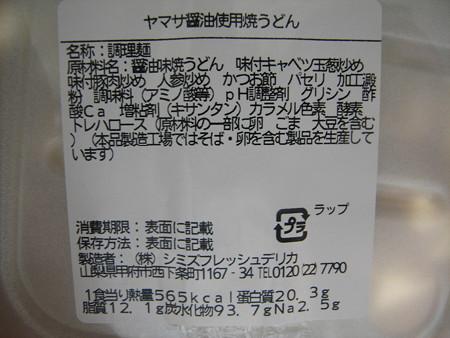 ローソン ヤマサ醤油使用の焼うどん 原料等