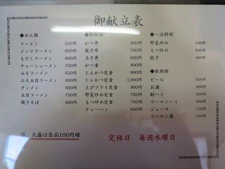 橋場食堂 メニュー