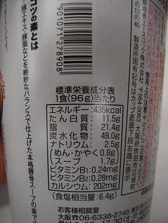 エースコック MEGA豚 どトンコツラーメン 栄養成分等