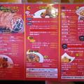 写真: 上海大食堂 メニュー1