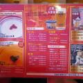 写真: 上海大食堂 メニュー2