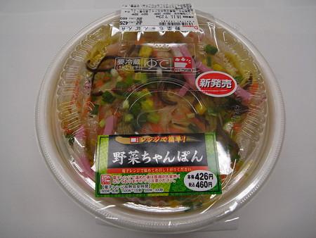デイリーヤマザキ 野菜ちゃんぽん パッケージ