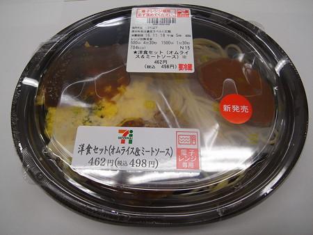 セブンイレブン 洋食セット(オムライス&ミートソース) パッケージ
