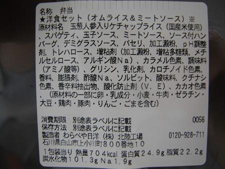 セブンイレブン 洋食セット(オムライス&ミートソース) 原料等