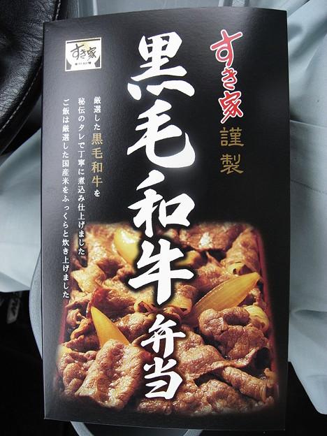 写真: すき家 上越高土店 黒毛和牛弁当(期間限定、テイクアウト) パッケージ