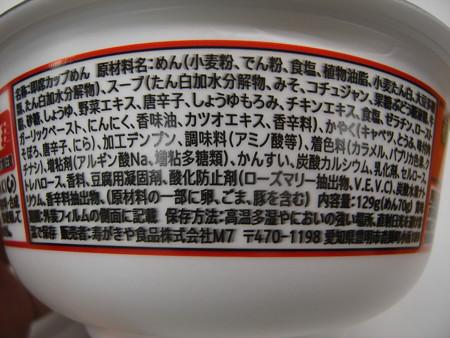 寿がきや カップ赤からラーメン赤5番 原料等