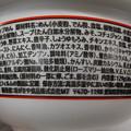 写真: 寿がきや カップ赤からラーメン赤5番 原料等