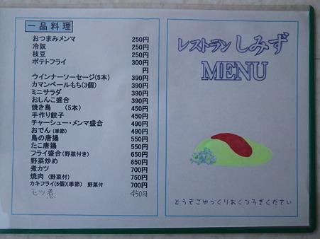 レストランしみず メニュー3